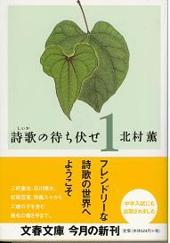 20060420_kitamurasiika1