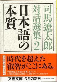 20060422_nihonngo