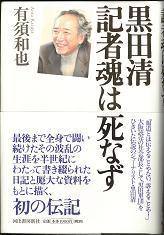 20060424kurodakiyosi