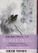 20060425huyunosirube