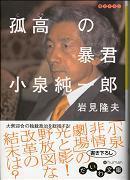 20060503iwamitakao