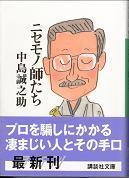 20060506nakajima
