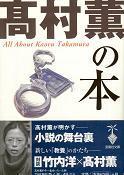 20060509takamurakaoru