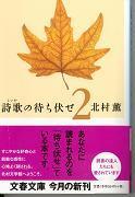 20060510kitamurakaoru2