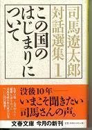 20060511shiba01