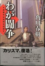 20060517kadokawaharuki