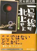 20060519sawaki