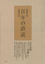 20060520hyakunenn