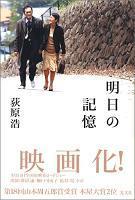 20060524asaitanokioku