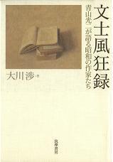 20060602ookawaaoyama