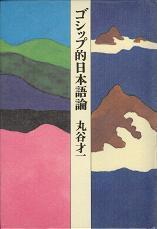 20060603maruya