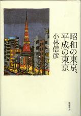 20060605kobayashitoukyou