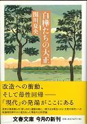 20060606sekikawasirakaba