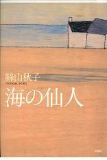 20060609itoyamaumi