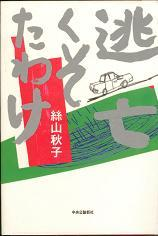 20060610itoyamatoubou