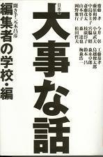 20060611motokidaiji