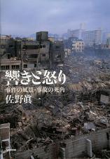 20060612sanohibikito