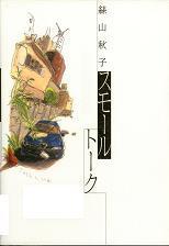 20060615itoyamasumoru