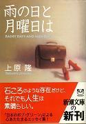 20060623ueharaamenohi