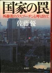 20060624satou1