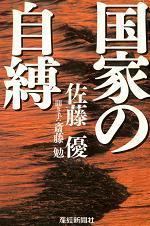 20060627satouyuu2