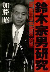 20060628muneokatou