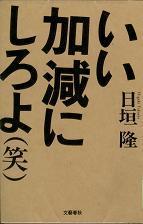 20060629higakiiikagenn