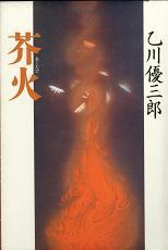 20060703akutabi