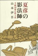 20060705nayujikonokabeboushi