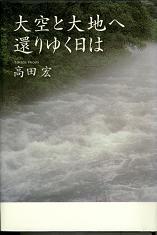 20060714takatahiroshi