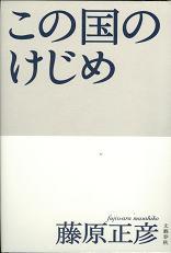 20060715hijiwarakejime
