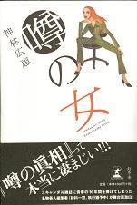 20060724uwasanokannbayashi