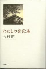 20060803watashinoyoshimura