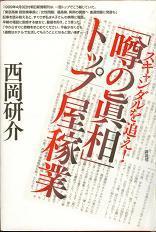 20060807uwasanishioka