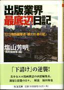 20060808syuppannsioyama
