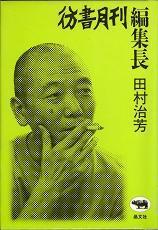 20060809housyotamura