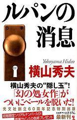20060810rupanyokoyama