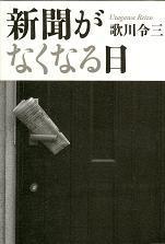 20060811sinnbunnutakawa