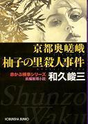 20060817yuzuwaku