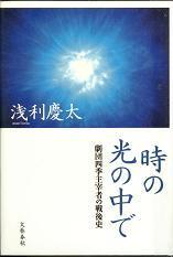 20060822tokinohikariasari