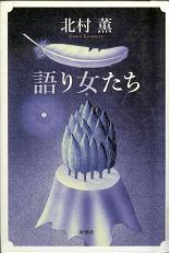 20060824katarimekitamura