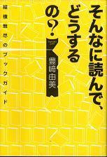 20060825sonnanitoyozaki