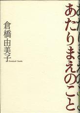 20060828atarimaekurahashi
