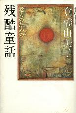 20060829roujinnnokurahashi