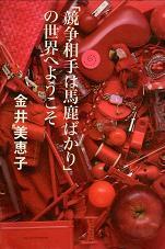20060830kyousoukanai