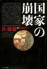 20060901houkaisathou
