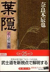 20060902hagakurenaramoto