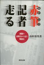 20060905akahudetakasugi