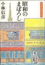 20060908syuwanokobayashi