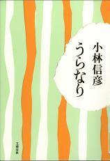 20060913uranarikobayashi